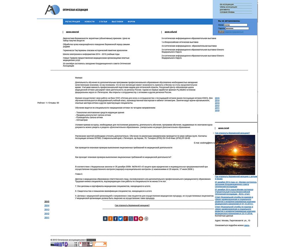 Оптическая ассоциация Министерства здравоохранения Российской Федерации и Росздравнадзора